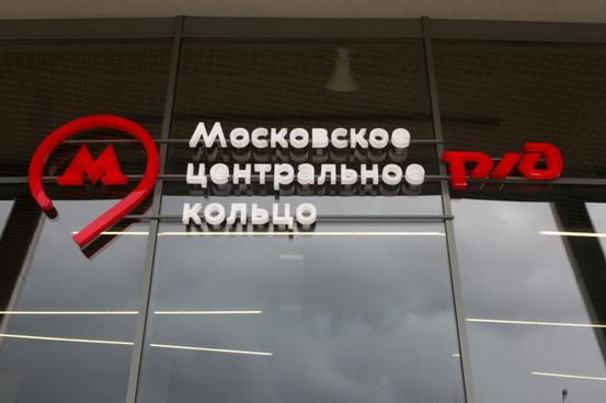 ТПУ настанции МЦК «Хорошёво» снабдят  дополнительной системой обогрева